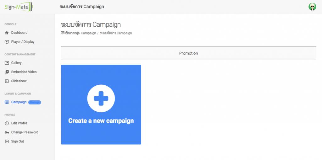 หน้าจอการจัดการ Campaign (รูปแบบการแสดงผลของ Digital Signage)