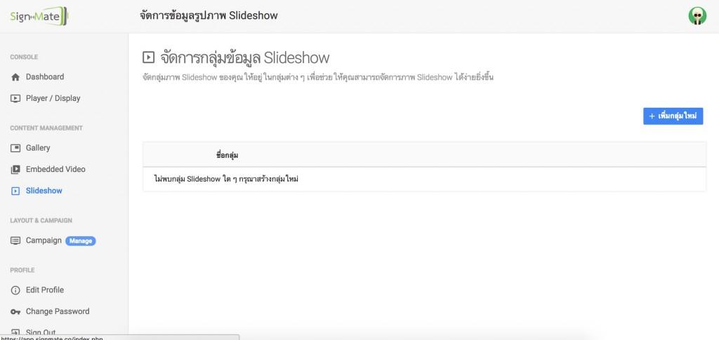 หน้าจอการจัดการกลุ่ม Slideshow