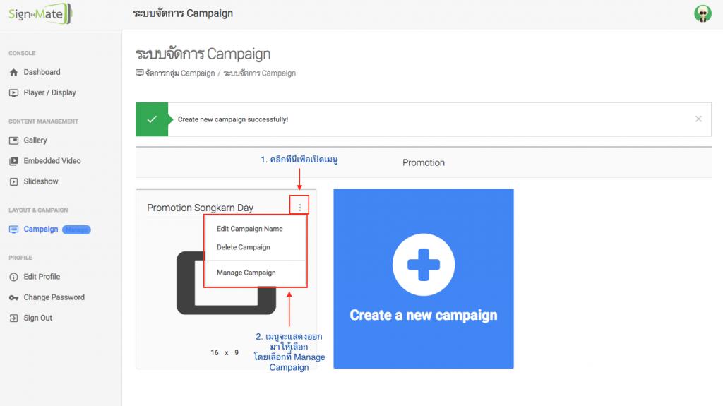 เลือกเมนู Manage Campaign เพื่อเข้าไปจัดการรูปแบบการแสดงผลป้ายโฆษณา