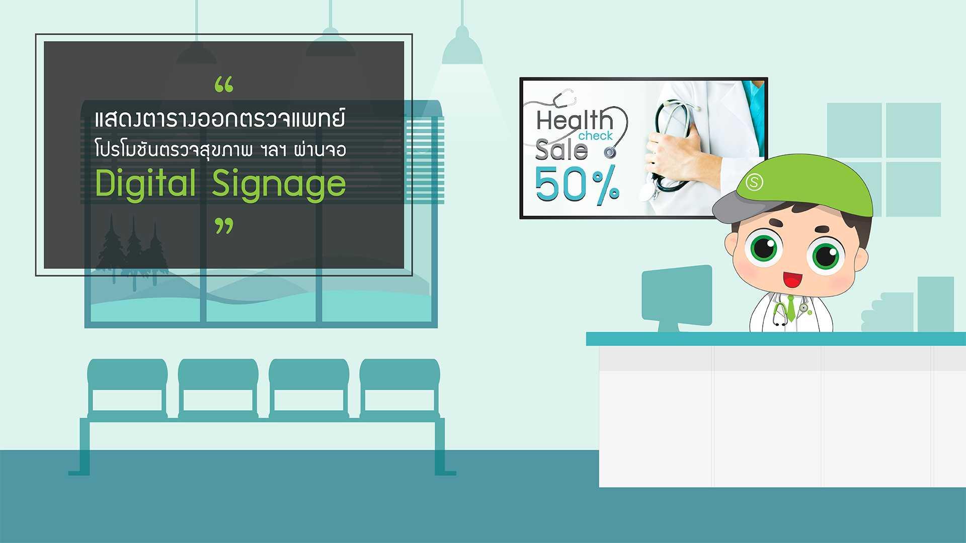 Digital Signage สำหรับธุรกิจโรงพยาบาล คลินิค สถาบันสุขภาพต่าง ๆ