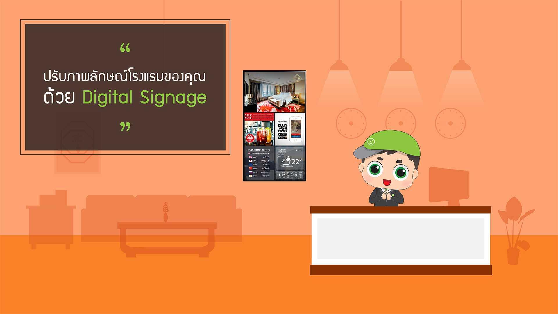 Digital Signage สำหรับธุรกิจโรงแรม รีสอร์ท ที่พักและการจัดอีเวนท์ต่าง ๆ