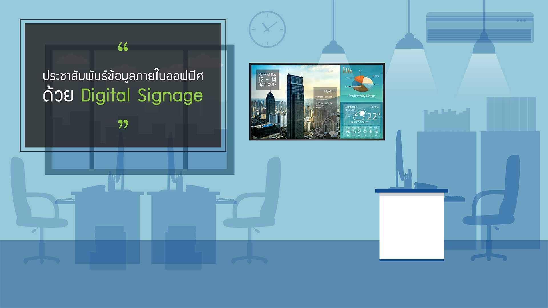 Digital Signage สำหรับภายในออฟฟิศสำนักงาน หรือโรงงาน