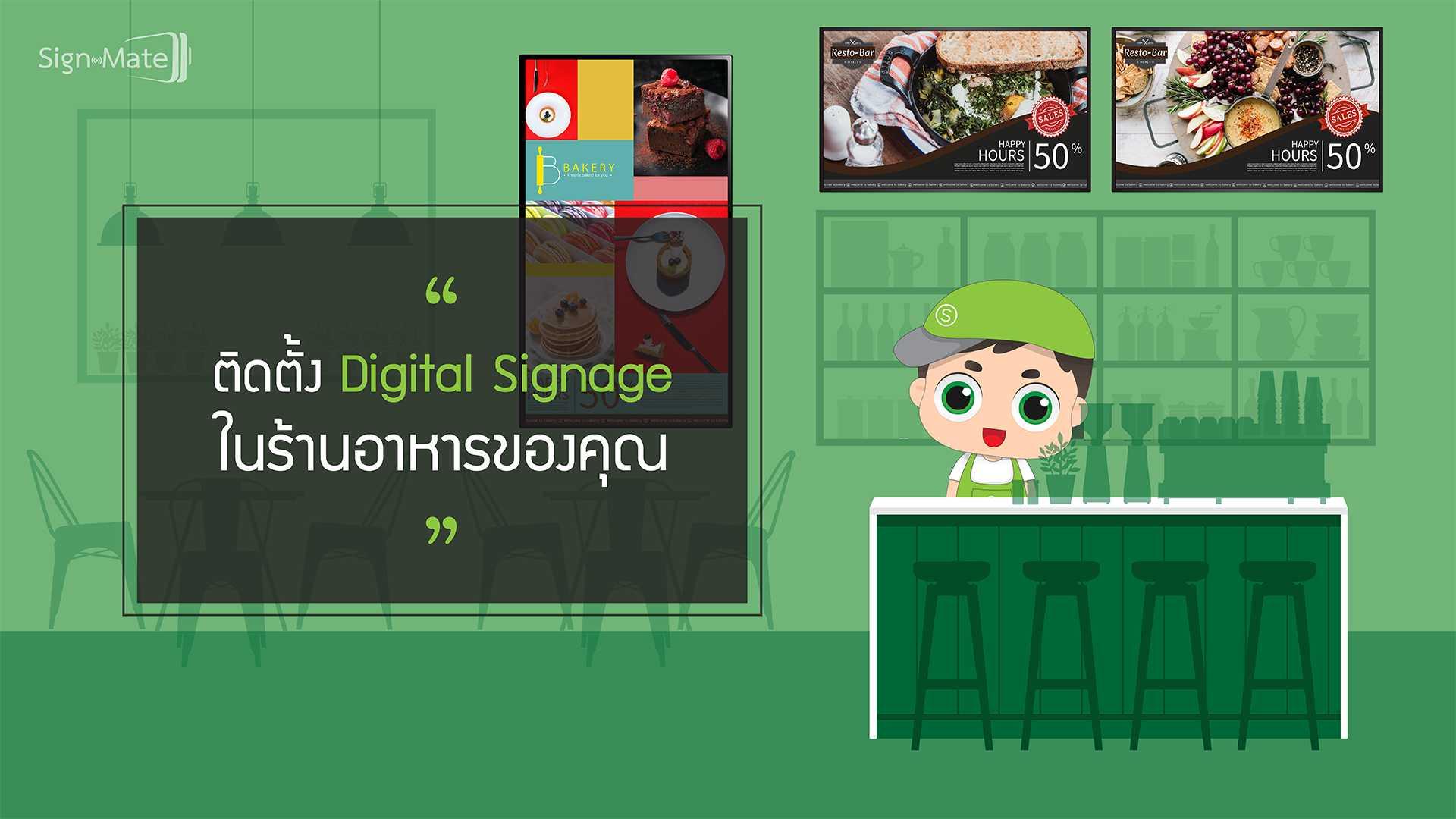 ติดตั้ง Digital Signage ในร้านอาหารของคุณ
